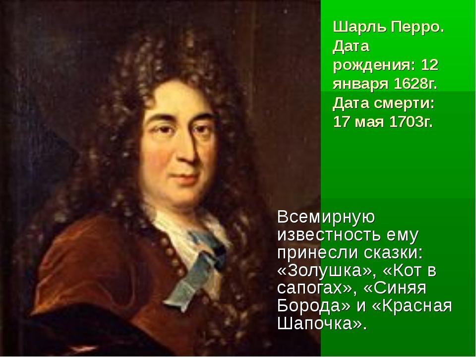 Шарль Перро. Дата рождения: 12 января 1628г. Дата смерти: 17 мая 1703г. Всеми...