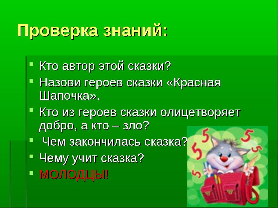 Проверка знаний: Кто автор этой сказки? Назови героев сказки «Красная Шапочка...