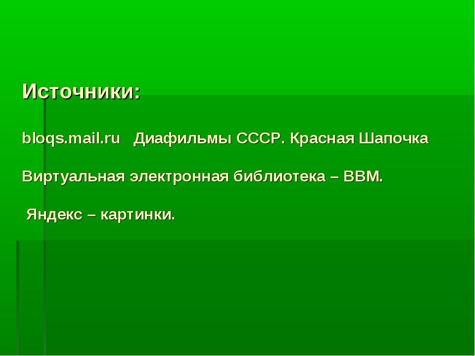 Источники: bloqs.mail.ru Диафильмы СССР. Красная Шапочка Виртуальная электрон...