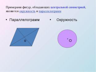 Примерами фигур, обладающих центральной симметрией, являются окружность и пар