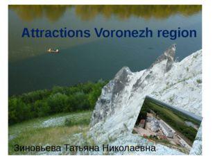 Attractions Voronezh region Зиновьева Татьяна Николаевна