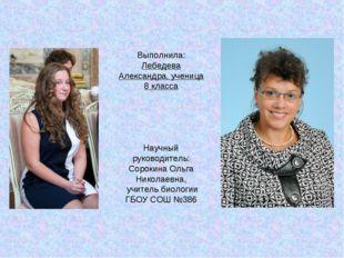 Выполнила: Лебедева Александра, ученица 8 класса   Научный руководите