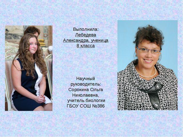 Выполнила: Лебедева Александра, ученица 8 класса   Научный руководите...