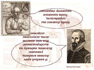 Параце́льс (1493-1541)— швейцарско-немецкий алхимик и врач Амбруа́з Паре́ (15