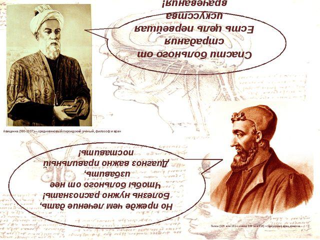 Авиценна (980-1037)— средневековый персидский учёный, философ и врач Гален (1...
