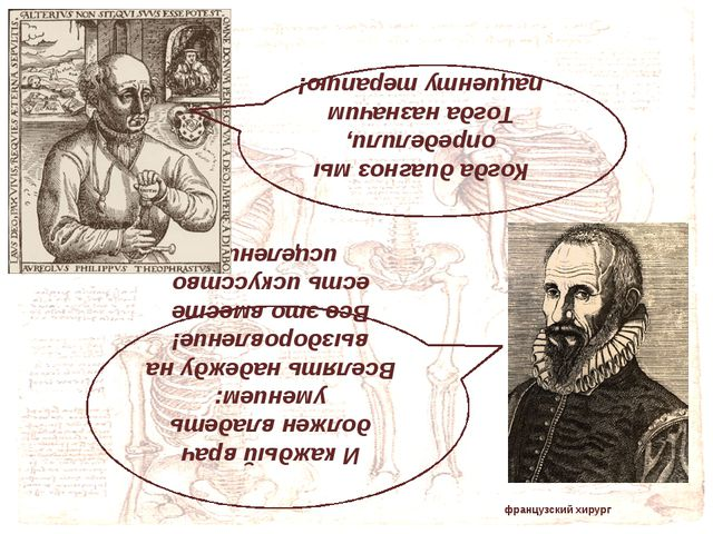 Параце́льс (1493-1541)— швейцарско-немецкий алхимик и врач Амбруа́з Паре́ (15...