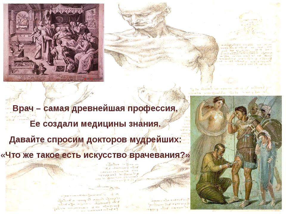 Врач – самая древнейшая профессия, Ее создали медицины знания. Давайте спроси...