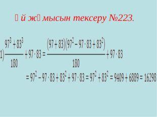 Ұй жұмысын тексеру №223.