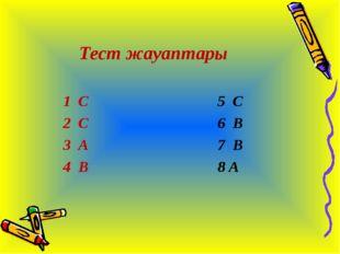 Тест жауаптары 1 C 5 С 2 C 6 В 3 А 7 В 4 В 8 А