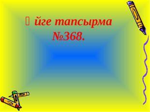 Үйге тапсырма №368.