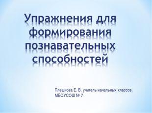 Плешкова Е. В. учитель начальных классов, МБОУСОШ № 7