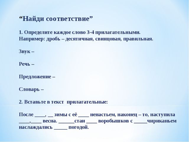 """""""Найди соответствие"""" 1. Определите каждое слово 3-4 прилагательными. Наприме..."""