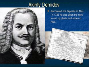 Akinfy Demidov He found the way to skillfully use the Altai deposits. There w