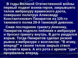 В годы Великой Отечественной войны первый подвиг воина-героя, закрывшего тел