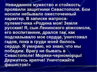 Невиданное мужество и стойкость проявили защитники Севастополя. Бои носили н