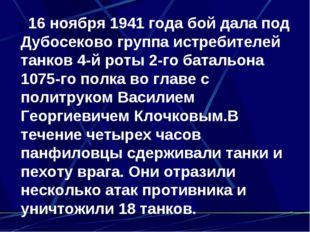 16 ноября 1941 года бой дала под Дубосеково группа истребителей танков 4-й р