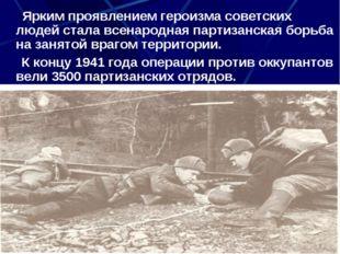 Ярким проявлением героизма советских людей стала всенародная партизанская бо