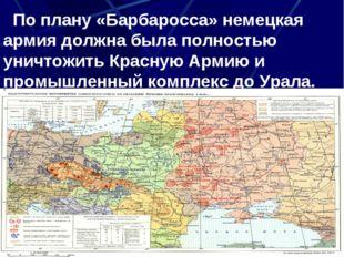 По плану «Барбаросса» немецкая армия должна была полностью уничтожить Красну