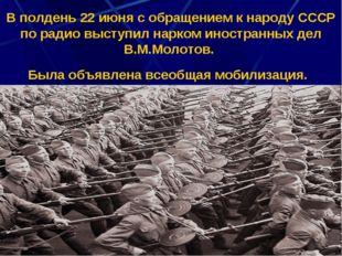 В полдень 22 июня с обращением к народу СССР по радио выступил нарком иностра