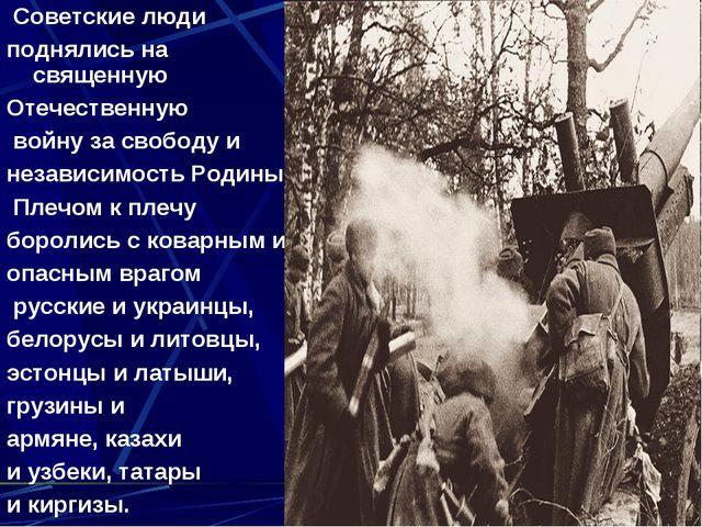 Советские люди поднялись на священную Отечественную войну за свободу и незав...