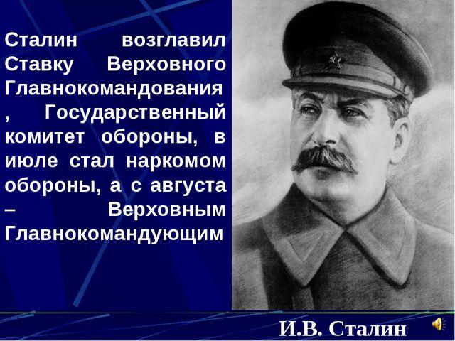 И.B. Сталин Сталин возглавил Ставку Верховного Главнокомандования, Государств...