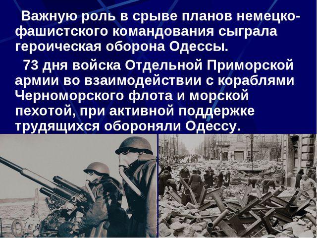 Важную роль в срыве планов немецко-фашистского командования сыграла героичес...