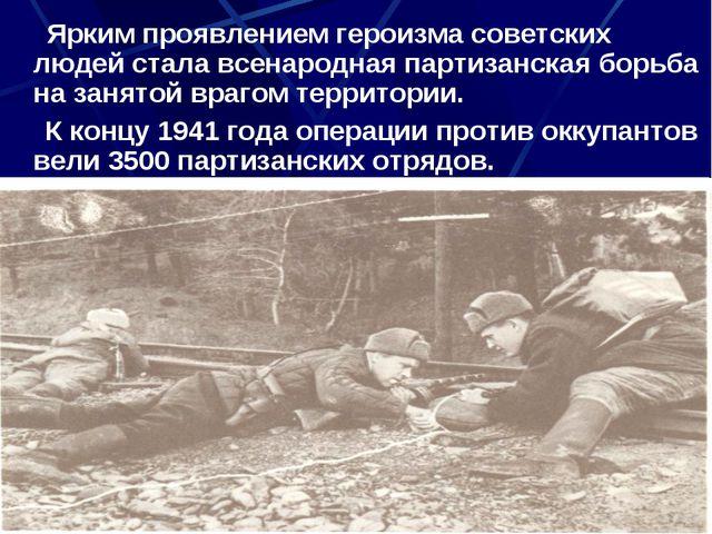 Ярким проявлением героизма советских людей стала всенародная партизанская бо...