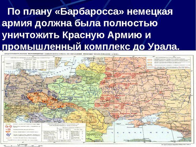 По плану «Барбаросса» немецкая армия должна была полностью уничтожить Красну...
