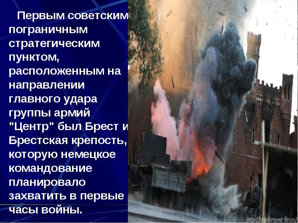 Первым советским пограничным стратегическим пунктом, расположенным на направ...