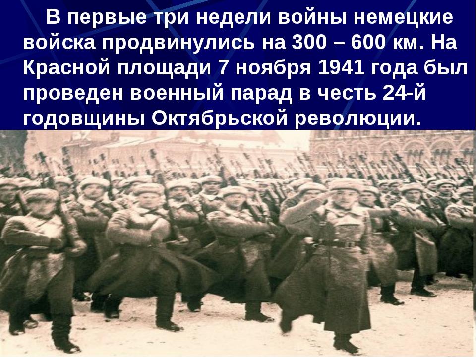 В первые три недели войны немецкие войска продвинулись на 300 – 600 км. На К...
