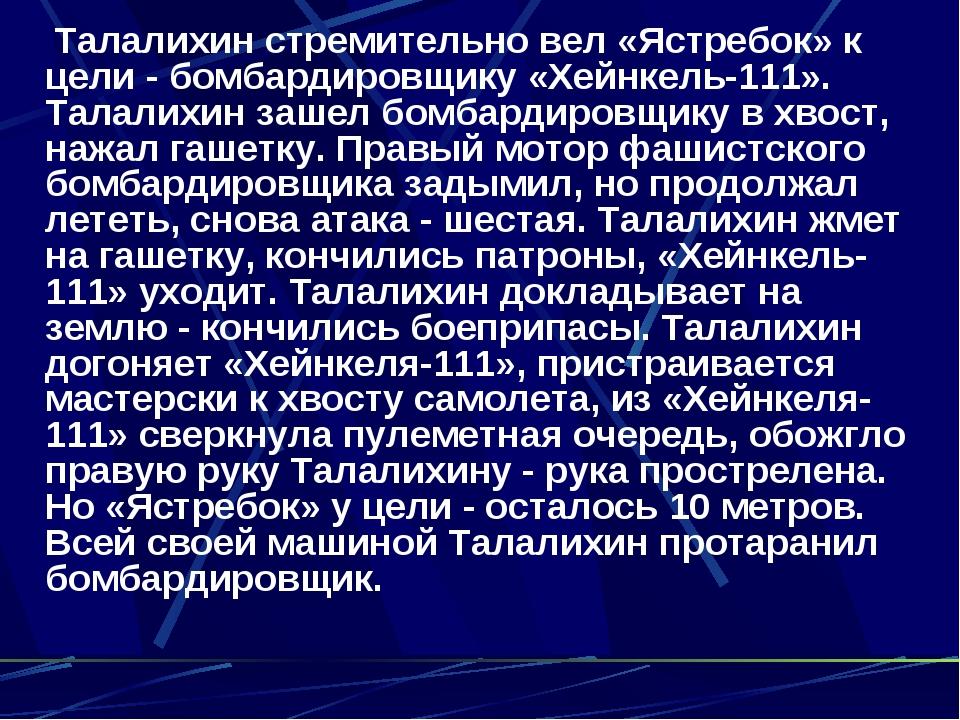 Талалихин стремительно вел «Ястребок» к цели - бомбардировщику «Хейнкель-111...