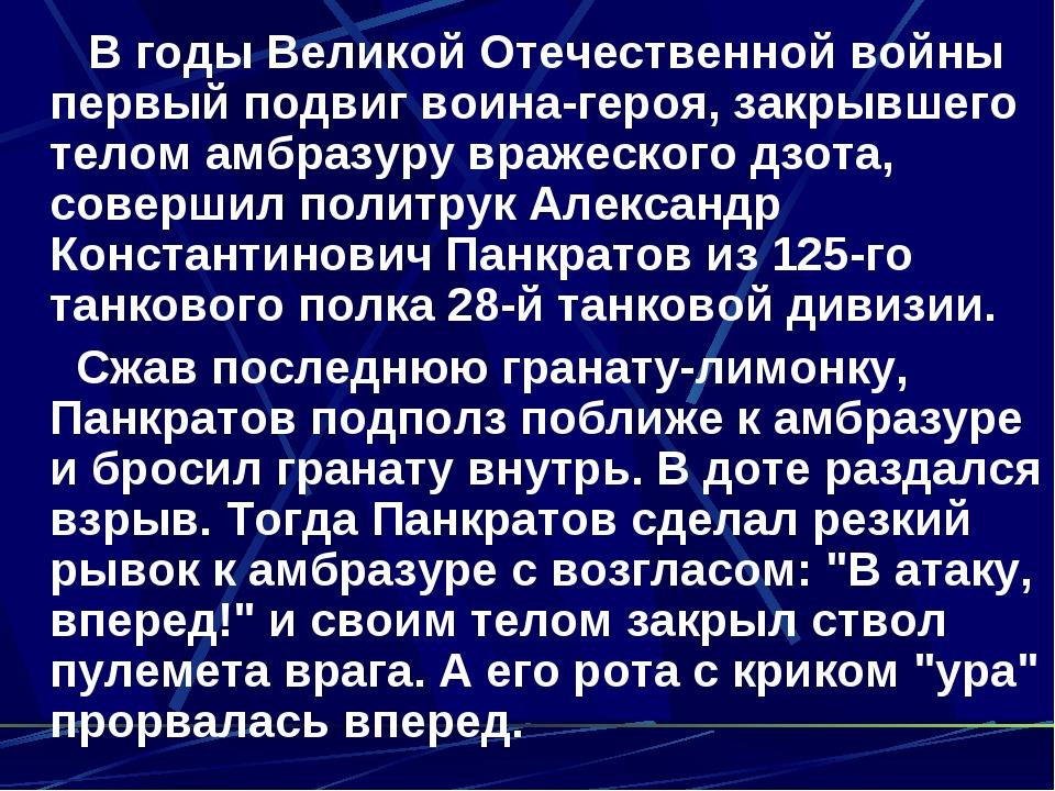 В годы Великой Отечественной войны первый подвиг воина-героя, закрывшего тел...
