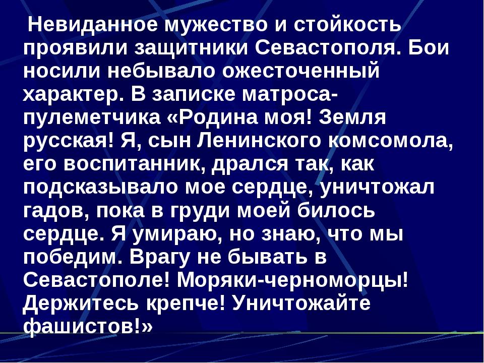 Невиданное мужество и стойкость проявили защитники Севастополя. Бои носили н...