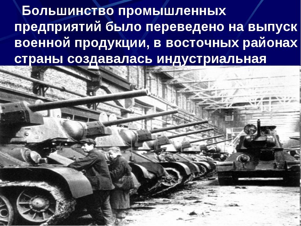 Большинство промышленных предприятий было переведено на выпуск военной проду...