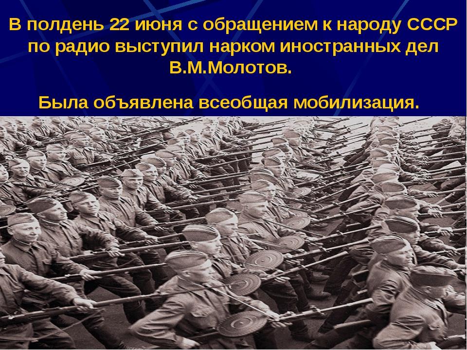 В полдень 22 июня с обращением к народу СССР по радио выступил нарком иностра...