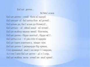 Бақыт деген... М.Мақатаев Бақыт деген – сенің бала күндерің Бақытсыз- ақ бақ