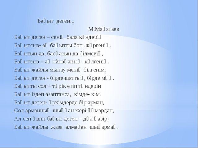 Бақыт деген... М.Мақатаев Бақыт деген – сенің бала күндерің Бақытсыз- ақ бақ...