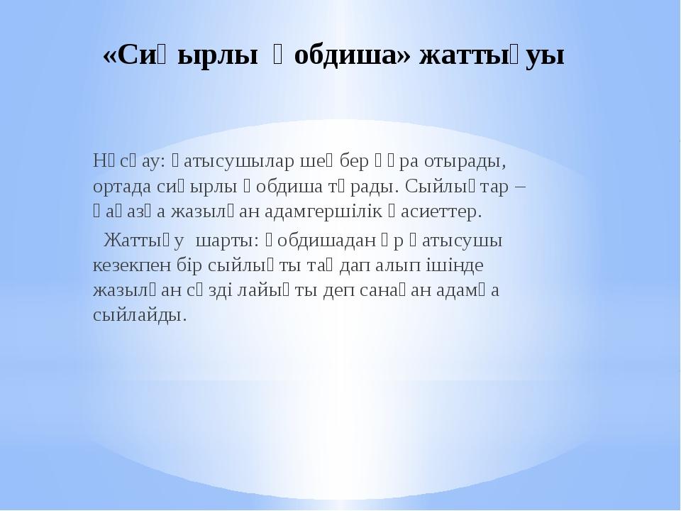 «Сиқырлы қобдиша» жаттығуы Нұсқау: қатысушылар шеңбер құра отырады, ортада си...