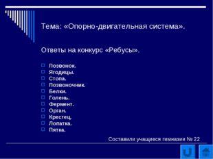 Тема: «Опорно-двигательная система». Ответы на конкурс «Ребусы». Позвонок. Яг