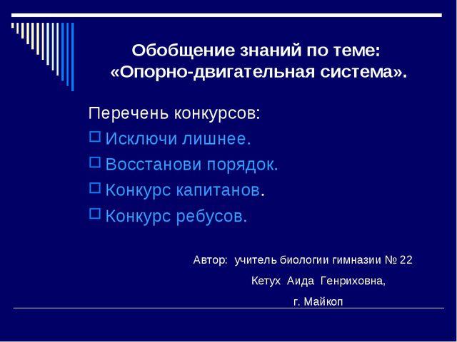 Обобщение знаний по теме: «Опорно-двигательная система». Перечень конкурсов:...