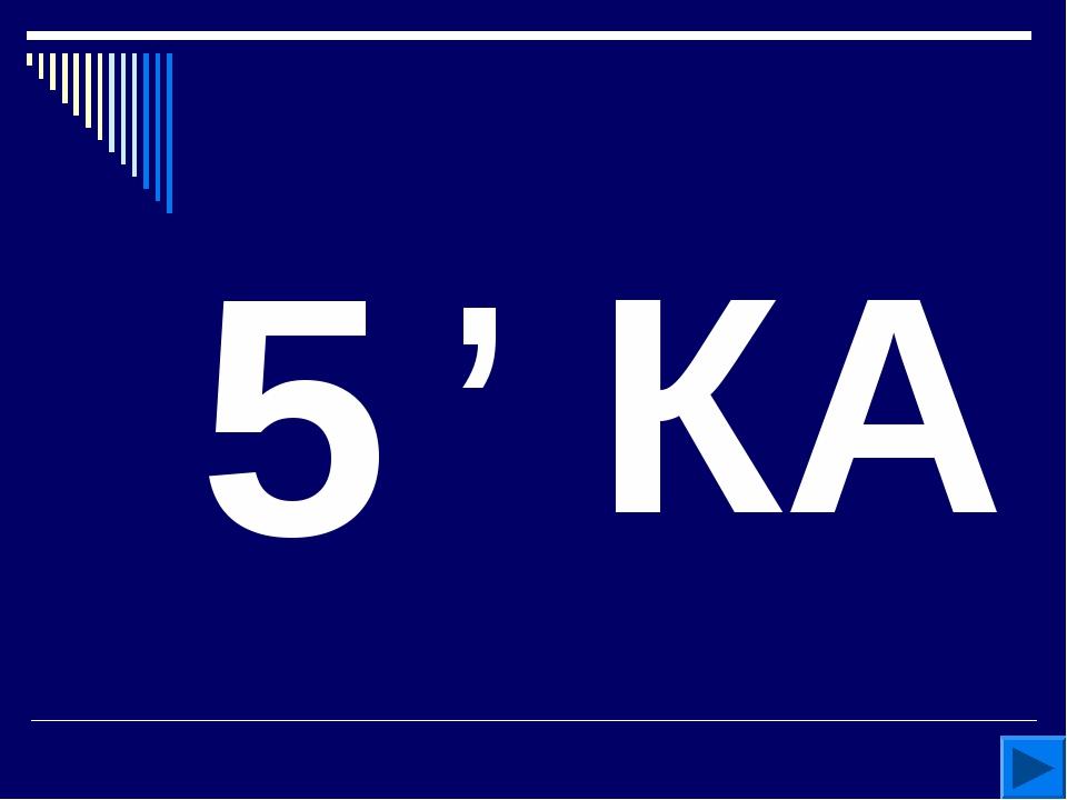 5 , КА