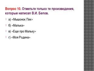 Вопрос 10. Отметьте только те произведения, которые написал В.И. Белов. а) «М