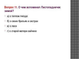Вопрос 11. О чем вспоминал Листопадничек зимой? а) о теплом гнезде б) о своих