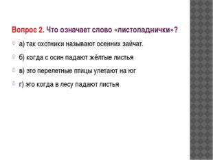 Вопрос 2. Что означает слово «листопаднички»? а) так охотники называют осенни