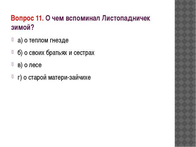 Вопрос 11. О чем вспоминал Листопадничек зимой? а) о теплом гнезде б) о своих...