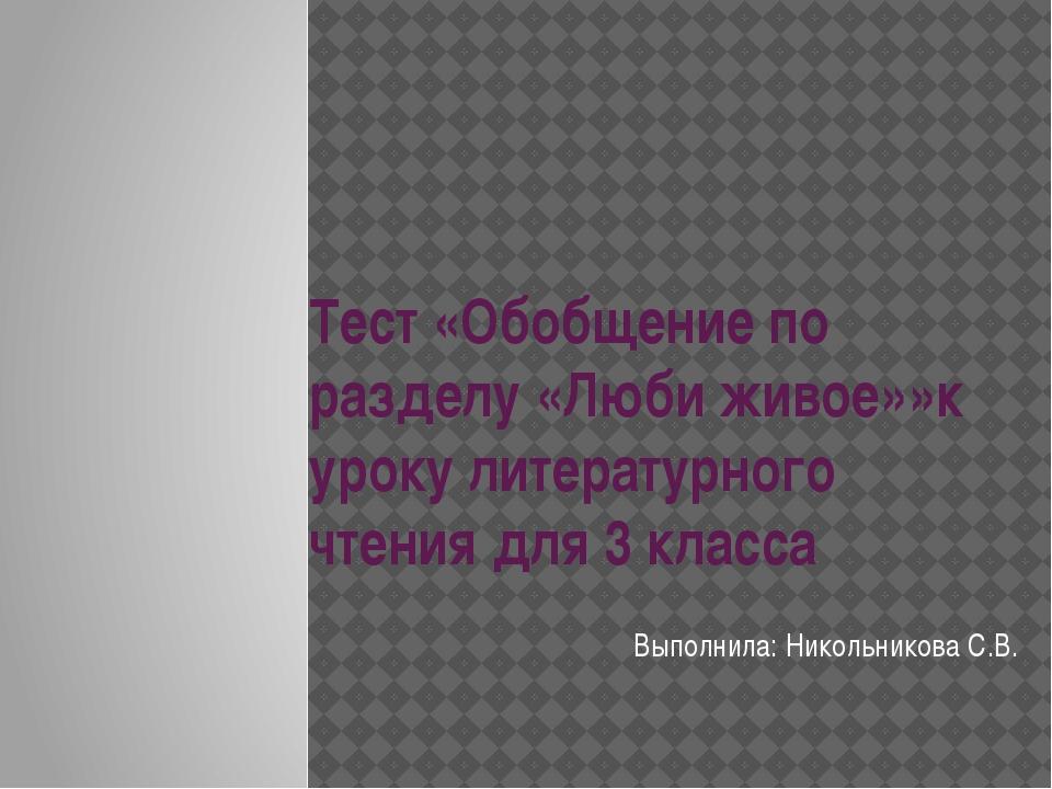 Тест «Обобщение по разделу «Люби живое»»к уроку литературного чтения для 3 кл...