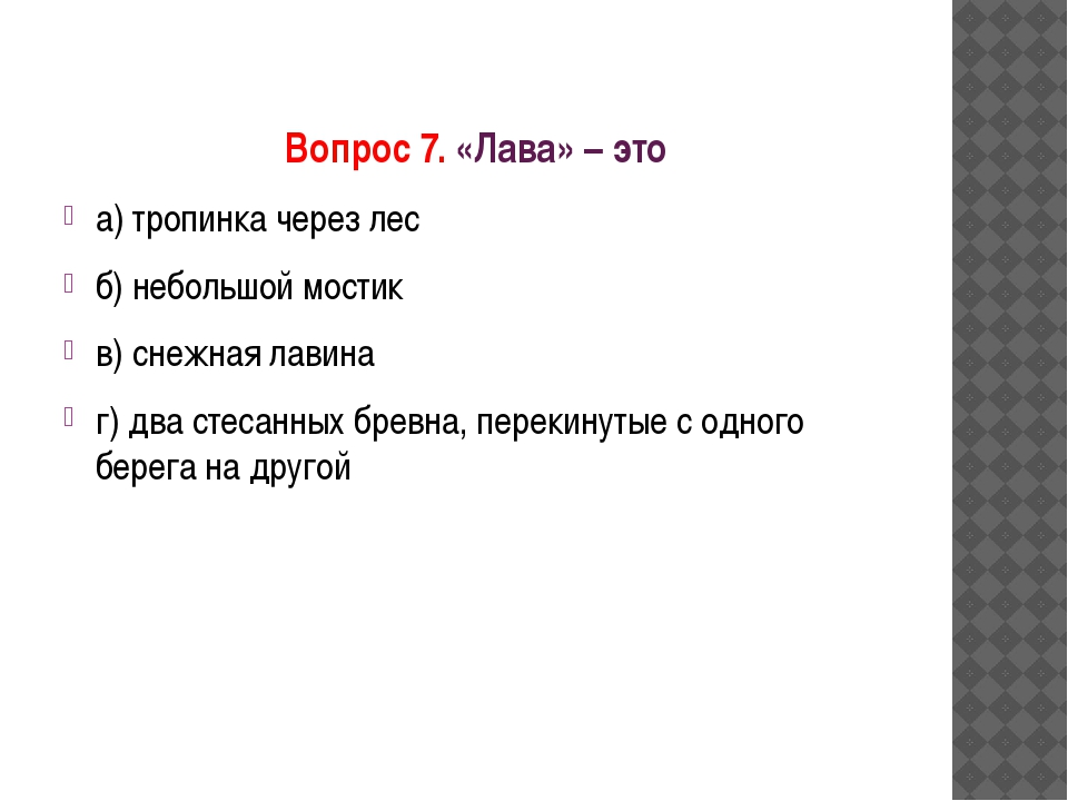 Вопрос 7. «Лава» – это а) тропинка через лес б) небольшой мостик в) снежная л...