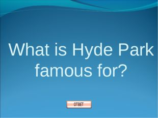 What is Hyde Park famous for?