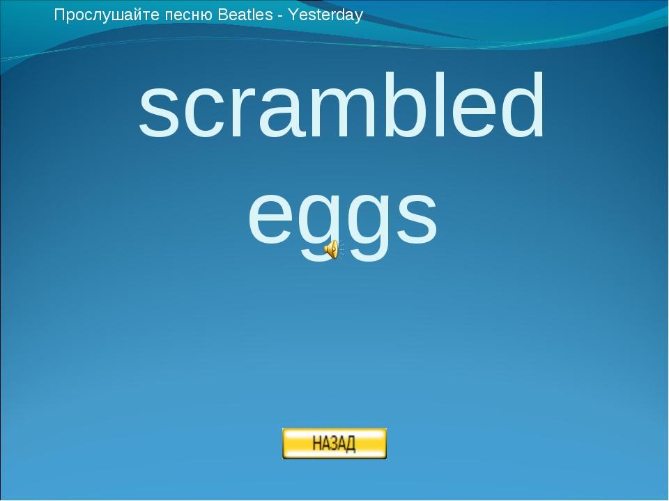 scrambled eggs Прослушайте песню Beatles - Yesterday