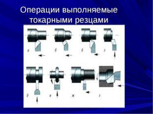 Операции выполняемые токарными резцами
